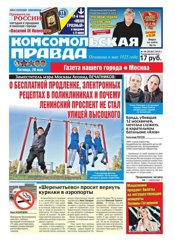 Комсомольская Правда. Москва 59-2015