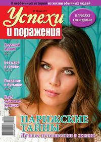поражения, Редакция журнала Успехи и  - Успехи и поражения 22