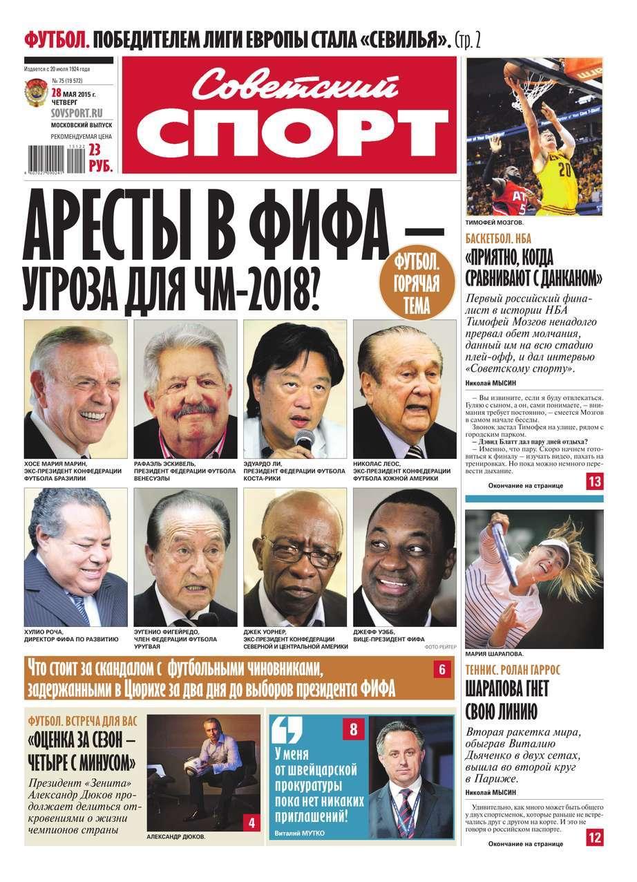Советский спорт 75-2015