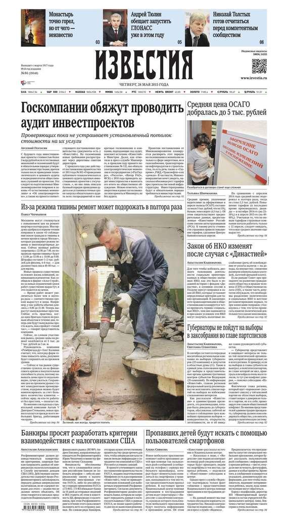 Известия 94-2015