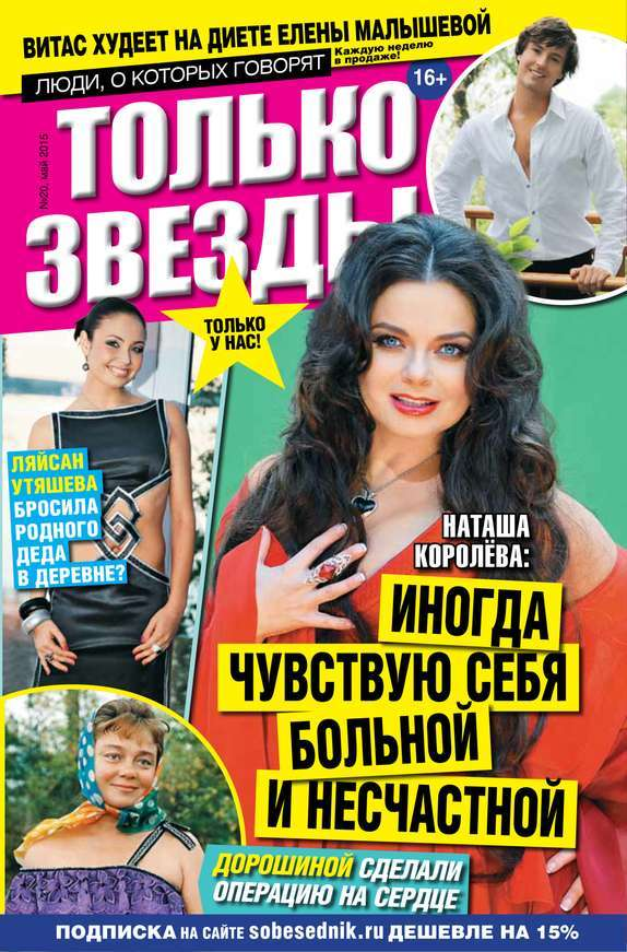Желтая газета. Только звезды 20-2015 от ЛитРес