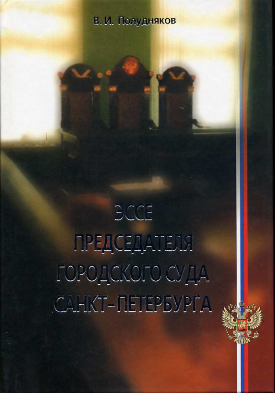 Эссе председателя городского суда Санкт-Петербурга