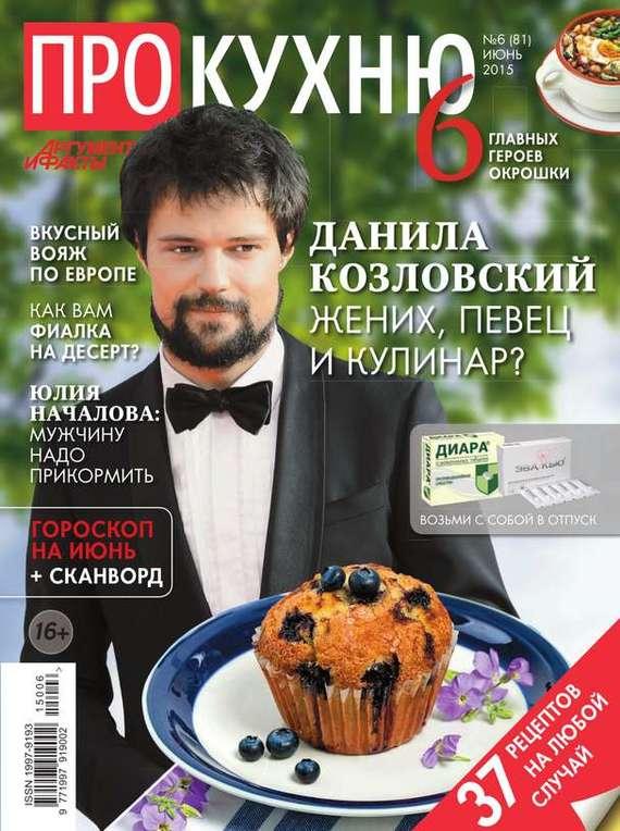 Редакция журнала АиФ. Про Кухню АиФ. Про Кухню 06-2015