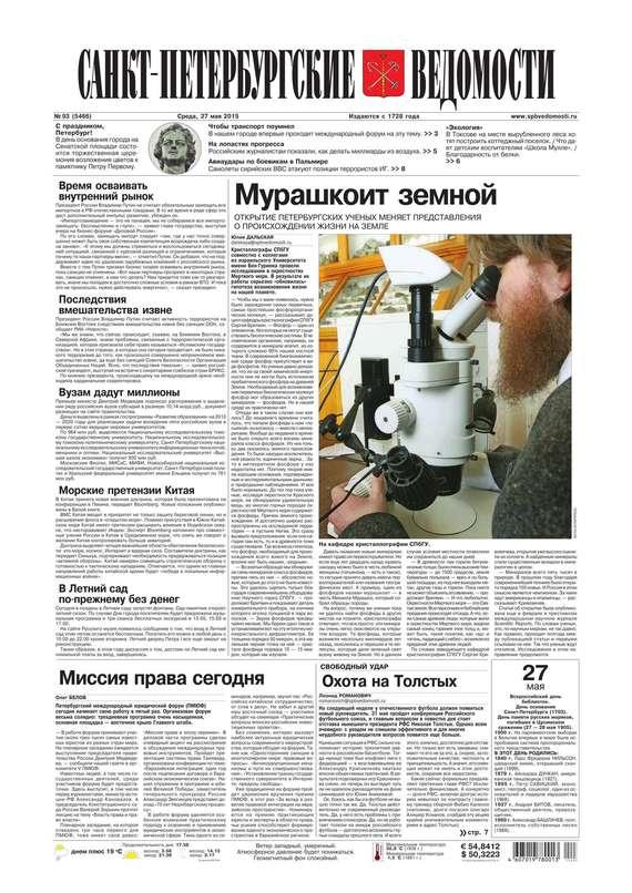 все цены на Редакция газеты Санкт-Петербургские ведомости Санкт-Петербургские ведомости 93-2015