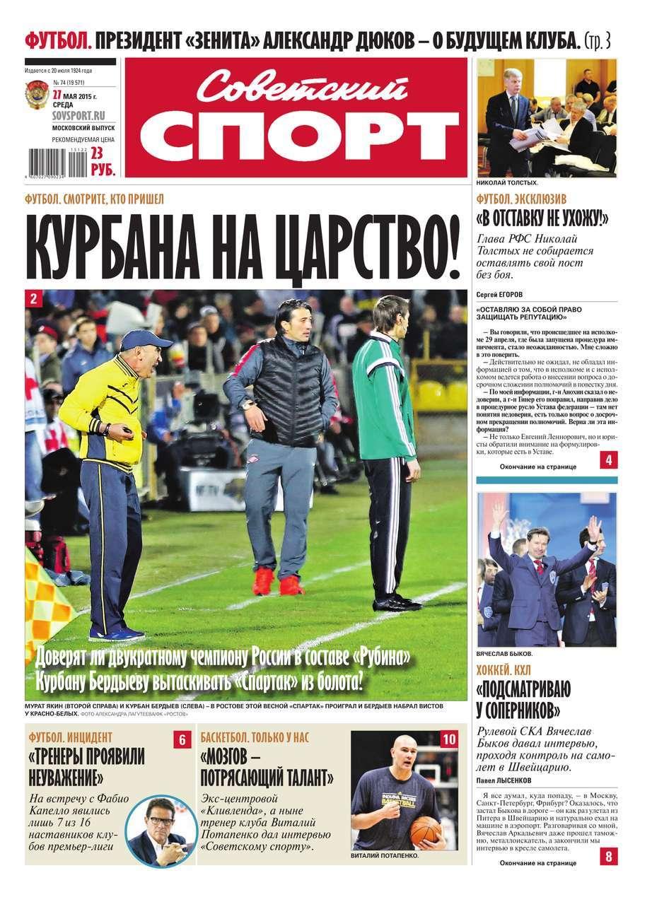 Советский спорт 74-2015