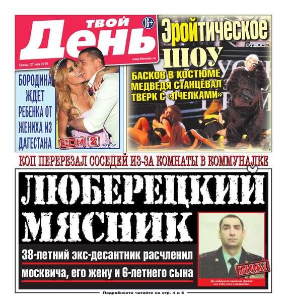 Редакция газеты Твой день Твой день 110-2015