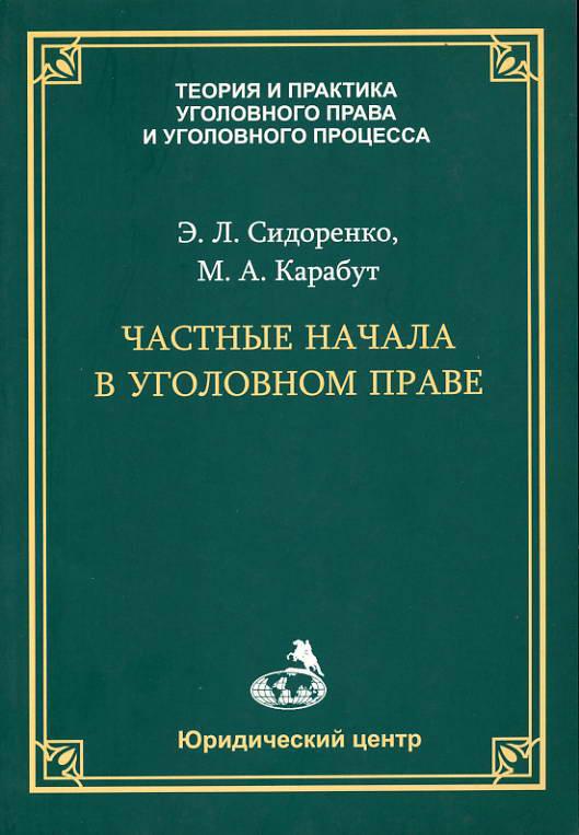 Э. Л. Сидоренко Частные начала в уголовном праве категория усмотрения в конституционном праве монография