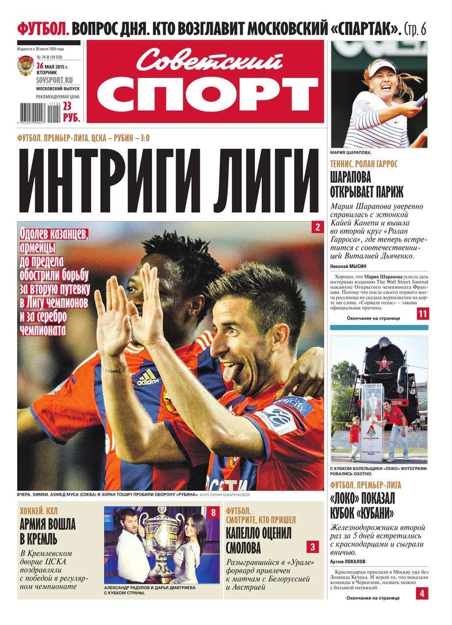 Советский спорт 74в-2015