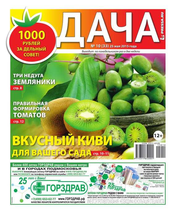 Дача Pressa.ru 10-2015
