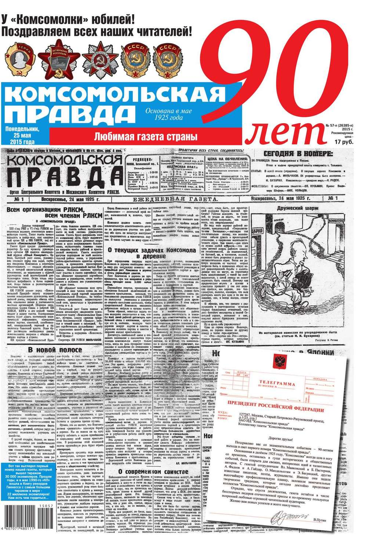 Поздравления газете от читателей