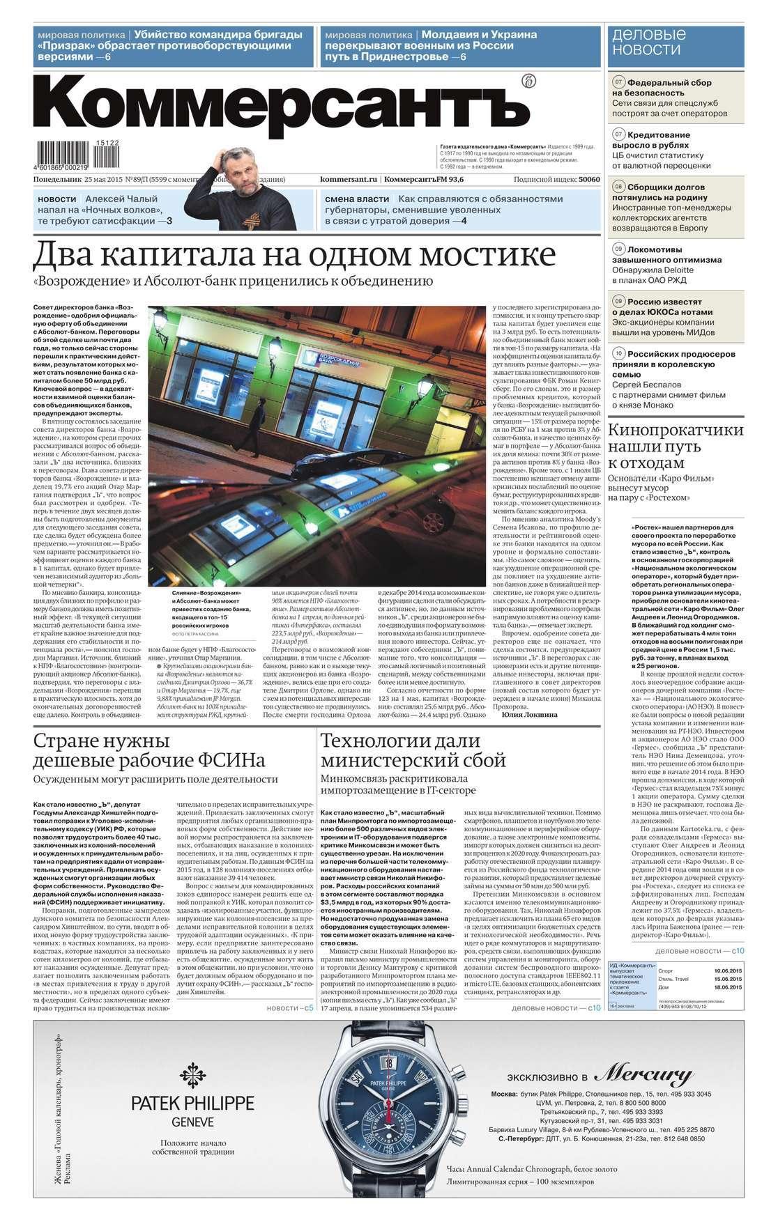 Скачать КоммерсантЪ 89п бесплатно Редакция газеты КоммерсантЪ