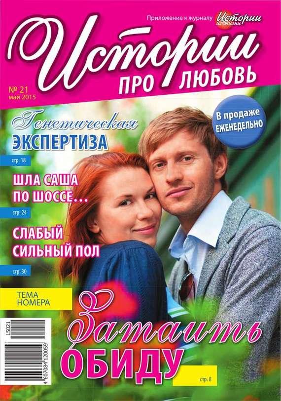 Истории про любовь 21