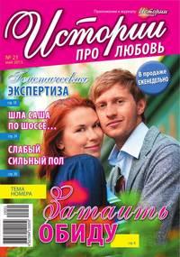 любовь, Редакция журнала Истории про  - Истории про любовь 21