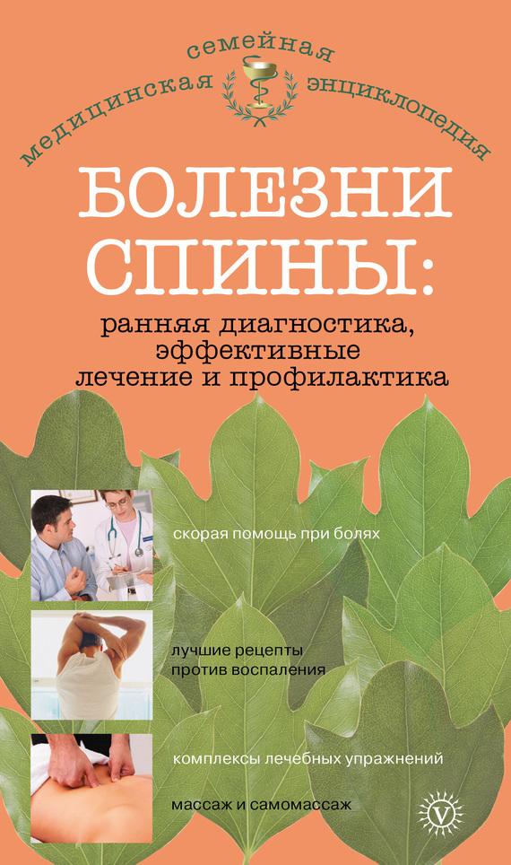 занимательное описание в книге Ольга Родионова