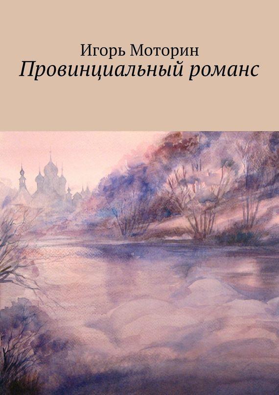 Игорь Моторин Провинциальный романс игорь дьченко позволь сборник стихов