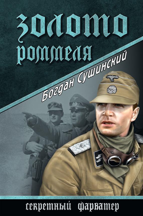 скачай сейчас Богдан Сушинский бесплатная раздача