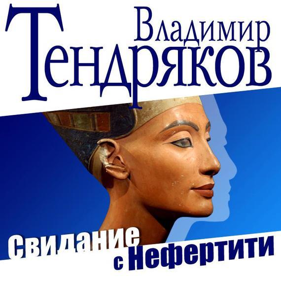 Свидание с Нефертити от ЛитРес