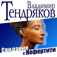 Тендряков, Владимир  - Свидание с Нефертити