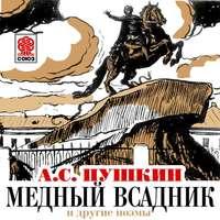 Пушкин, Александр Сергеевич  - Медный всадник и другие поэмы