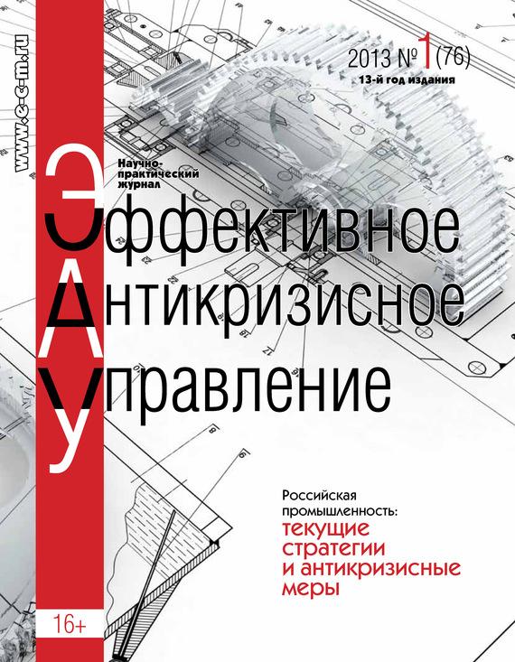 Отсутствует Эффективное антикризисное управление № 1 (76) 2013 к а гореликов антикризисное управление