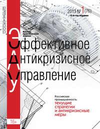 Отсутствует - Эффективное антикризисное управление № 1 (76) 2013