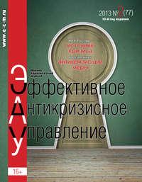Отсутствует - Эффективное антикризисное управление &#8470 2 (77) 2013