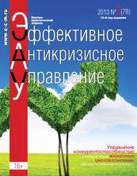 Отсутствует - Эффективное антикризисное управление № 3 (78) 2013