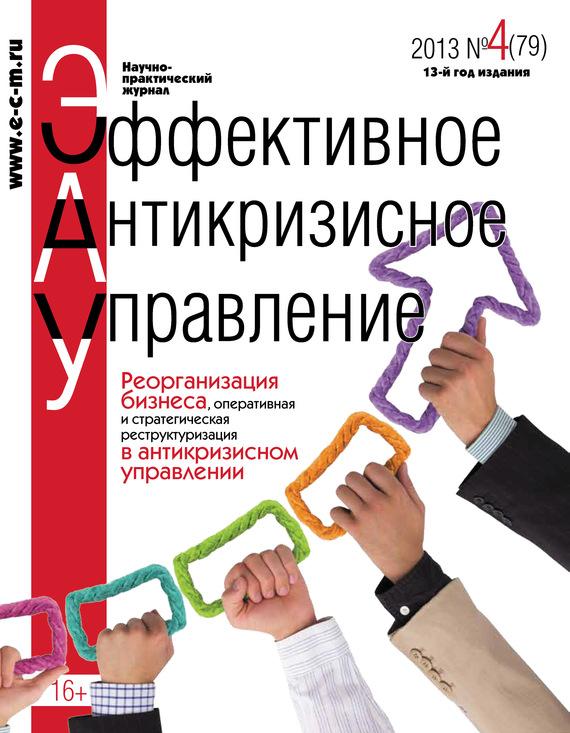 Отсутствует Эффективное антикризисное управление № 4 (79) 2013 отсутствует журнал консул 4 35 2013