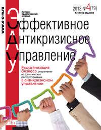 - Эффективное антикризисное управление № 4 (79) 2013