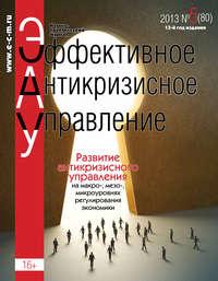 Отсутствует - Эффективное антикризисное управление № 5 (80) 2013