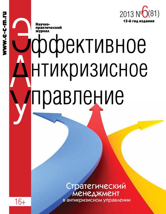 Отсутствует Эффективное антикризисное управление № 6 (81) 2013 к а гореликов антикризисное управление