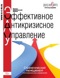 Отсутствует - Эффективное антикризисное управление № 6 (81) 2013