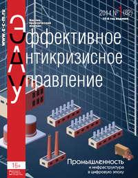 Отсутствует - Эффективное антикризисное управление &#8470 1 (82) 2014