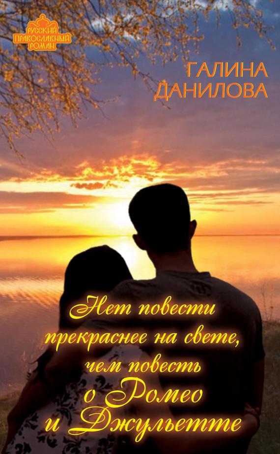 Галина Данилова бесплатно