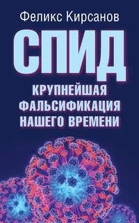 Кирсанов, Феликс  - СПИД – крупнейшая фальсификация нашего времени