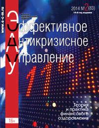 Отсутствует - Эффективное антикризисное управление № 2 (83) 2014