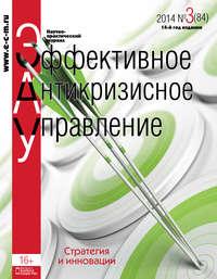 Отсутствует - Эффективное антикризисное управление № 3 (84) 2014