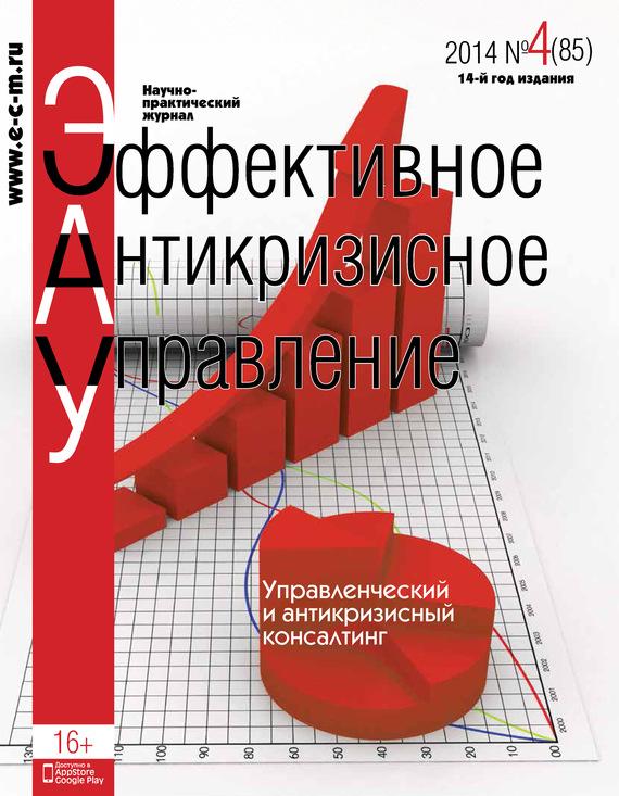 Отсутствует Эффективное антикризисное управление № 4 (85) 2014 к а гореликов антикризисное управление