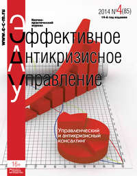 Отсутствует - Эффективное антикризисное управление № 4 (85) 2014