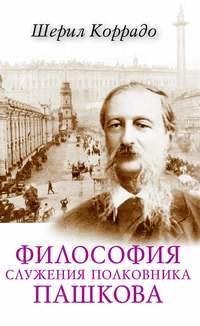 Коррадо, Шерил  - Философия служения полковника Пашкова