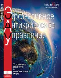 Отсутствует - Эффективное антикризисное управление № 6 (87) 2014