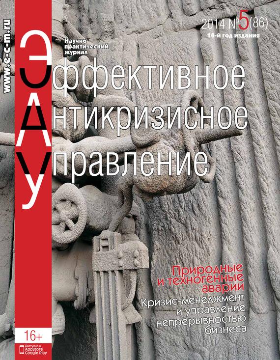 Обложка книги Эффективное антикризисное управление &#8470 5 (86) 2014, автор Отсутствует