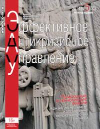 - Эффективное антикризисное управление &#8470 5 (86) 2014