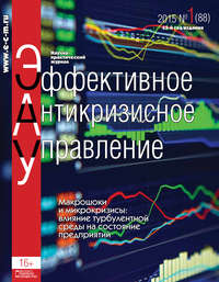 Отсутствует - Эффективное антикризисное управление № 1 (88) 2015