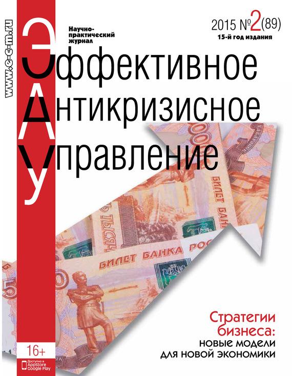 Отсутствует Эффективное антикризисное управление № 2 (89) 2015 к а гореликов антикризисное управление