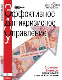 Отсутствует - Эффективное антикризисное управление № 2 (89) 2015