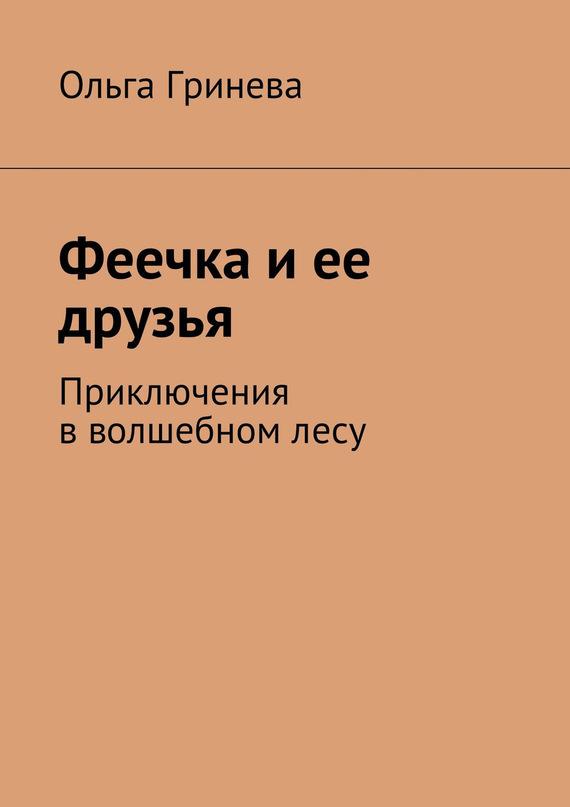Ольга Гринева Феечка иее друзья. Приключения вволшебномлесу ольга гринева феечка и