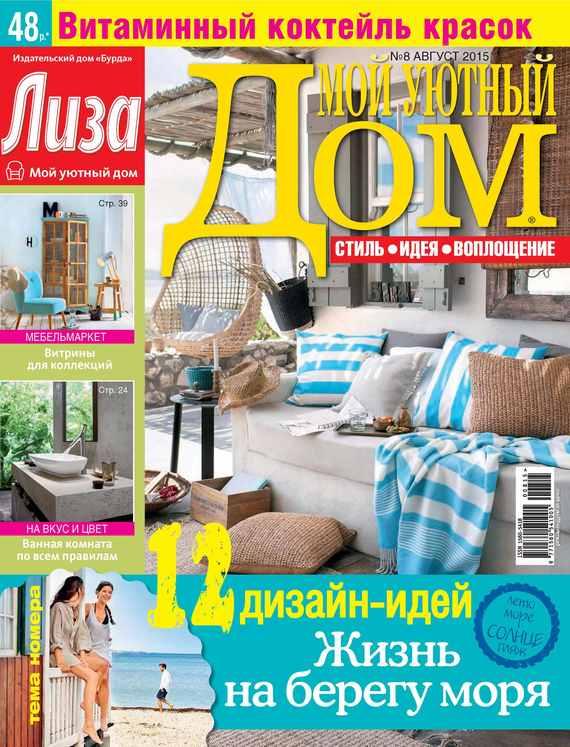 Журнал «Лиза. Мой уютный дом» №08/2015
