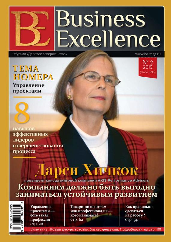 Отсутствует Business Excellence (Деловое совершенство) № 2 (176) 2013 сто лучших интервью журнала эксквайр