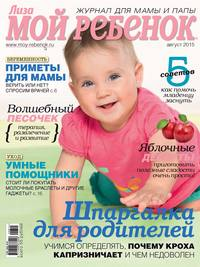 «Бурда», ИД  - Журнал «Лиза. Мой ребенок» №08/2015